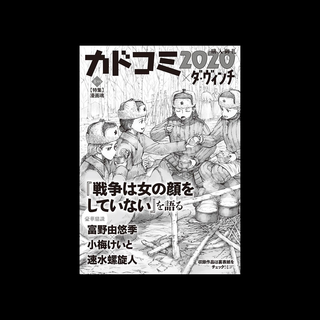 漫画 ダ ヴィンチ